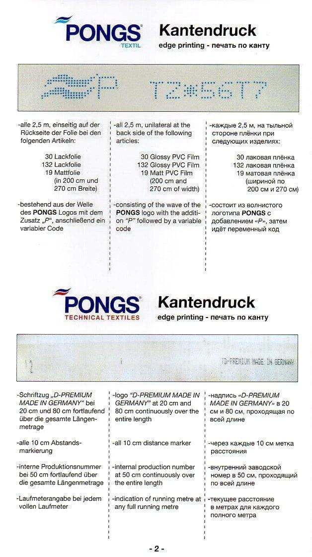 Маркировка оригинального PONGS