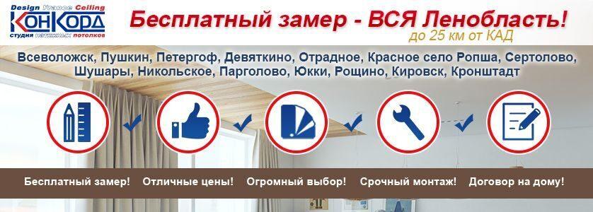 Натяжные потолки в Ленинградской области продажа установка Конкорд