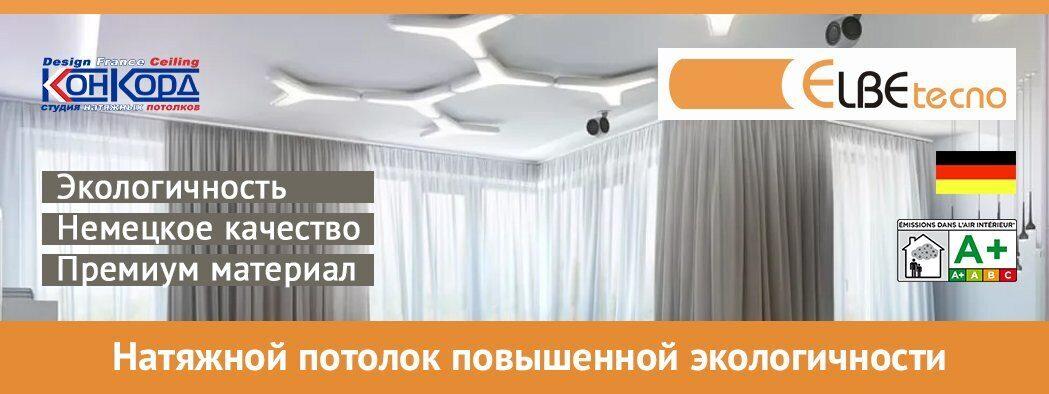 829a3dc19 Натяжные потолки Elbtal Plastics выполнены из высококачественной пленки ПВХ.  Данная продукция относится к категории «Премиум», поскольку заслужила  доверие ...